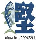 かつお カツオ 鰹のイラスト 2006394