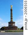 ドイツ ベルリン ジーゲスゾイレ 2006503