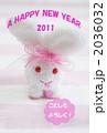 ウサギ年年賀状 2036032