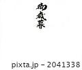 熨斗 熨斗紙 のし紙のイラスト 2041338