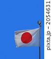 国旗日の丸 2054631