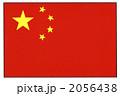 中国の国旗 2056438