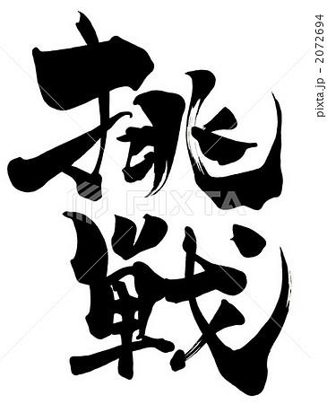 筆文字 挑戦.nのイラスト素材 [2...