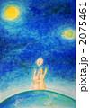 夜空の下で 2075461