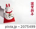 招きうさぎ_謹賀新年 2075499