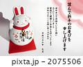招きうさぎ_文字入り 2075506