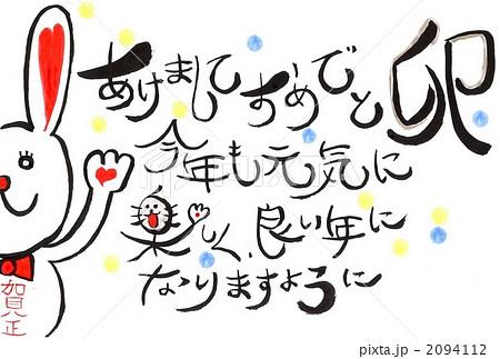 年賀状|うさぎ|卯|手書き|イラスト|