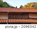 赤瓦 瓦屋根 屋根の写真 2096342
