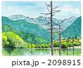 水彩画 上高地 2098915