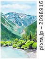水彩画 上高地 2098916