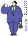積極性 男性 ビジネスマンのイラスト 2111499