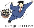 リーダーシップ 職場の仲間 連帯のイラスト 2111506