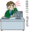 困った 頭痛 痛いのイラスト 2118868