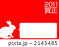 2011 ウサギの年賀状 2143485