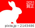 2011 ウサギの年賀状 2143486