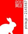 2011 ウサギの年賀状 2143487