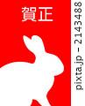 2011 ウサギの年賀状 2143488