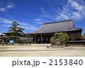 専修寺 御影堂 如来堂の写真 2153840