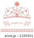 王冠 冠 ティアラ 2160301