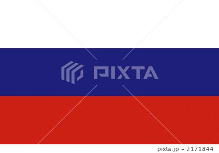 ロシア国旗 2171844