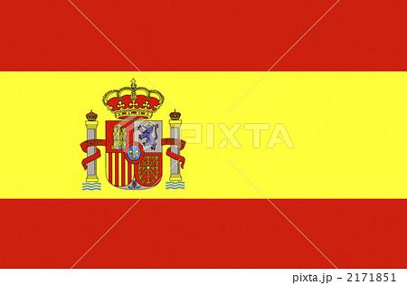 スペイン国旗 2171851