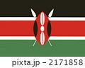 ケニア国旗 2171858