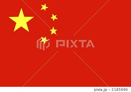 中国の国旗 2185690
