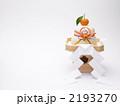 餅 正月飾り お飾りの写真 2193270
