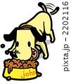 ベクター 食事 哺乳類のイラスト 2202116