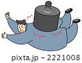 重圧感 2221008