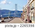 つり橋 明石海峡大橋 マリンピア神戸の写真 2265398