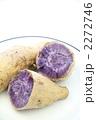 さつま芋 薩摩芋 紫芋の写真 2272746