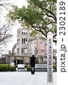平和公園 広島平和公園 原爆ドームの写真 2302189