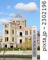 原爆ドーム 広島平和公園 平和公園の写真 2302196