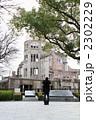 平和公園 広島平和公園 原爆ドームの写真 2302229