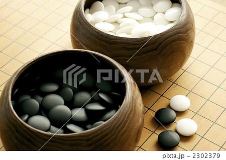 囲碁 2302379