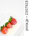 練乳 コンデンスミルク 苺の写真 2307928