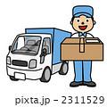 届ける 宅急便 運送業のイラスト 2311529