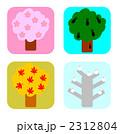 春夏秋冬 四季 季節のイラスト 2312804
