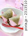 桜餅 Ⅱ 2313510