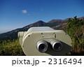 愛鷹山 2316494