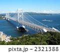 大鳴門橋 鳴門海峡大橋 橋の写真 2321388