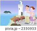 旅行 夫婦 灯台のイラスト 2330933