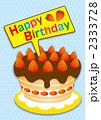 ホールケーキ バースデイケーキ バースデーケーキのイラスト 2333728