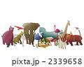 動物達 2339658