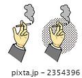 愛煙家 喫煙者 スモーカーのイラスト 2354396