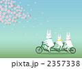 自転車 うさぎ 親子のイラスト 2357338