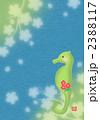 辰 タツ タツノオトシゴのイラスト 2388117