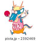 辰 2012年 龍のイラスト 2392469