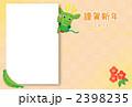 辰年の年賀状(写真フレーム付き) 2398235